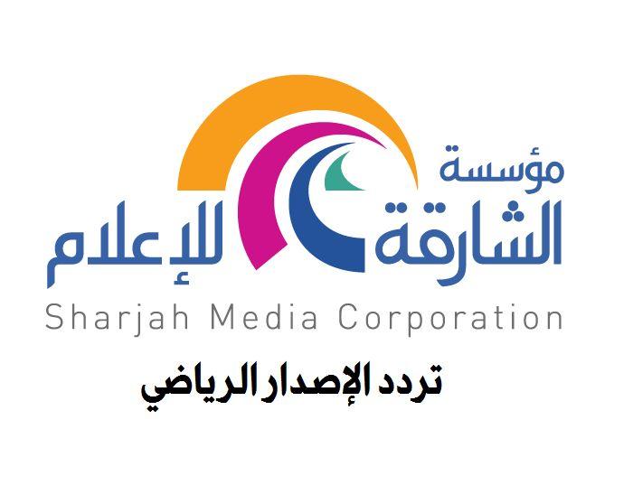 تردد قناه الشارقه الرياضيه King Logo Sharjah Burger King Logo