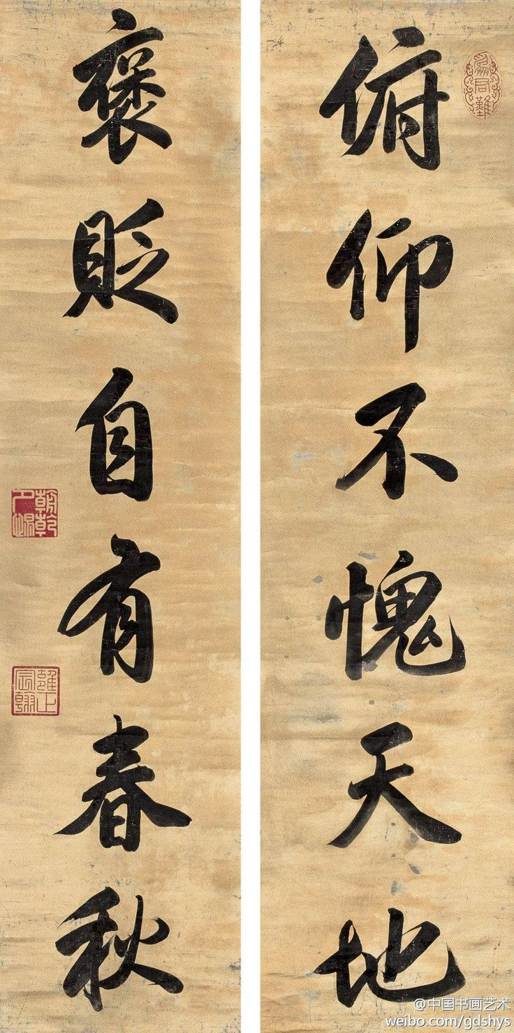 84 Best Images About Chinese English Calligraphy On