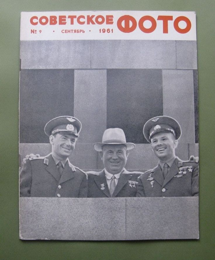 1961 Soviet Russia Magazine Soviet Photo Yuri Gagarin Gherman Titov Space #9