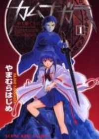 Kamunagara Manga english, Kamunagara 45  - Read naruto manga in Nine Manga