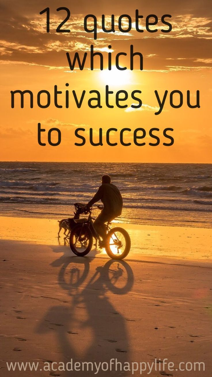 Great inspirational and motivational quotes! 12 best motivational quotes to achieve your dreams! Daily motivation for you! Be successful! Achieve your dream and success. Motivation! Best quotes!