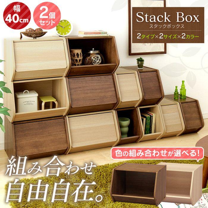 【収納ボックス収納ケース木製ラックオープンラック【2個セット】スタックボックスオープンタイプ幅40cmアイリスオーヤマ】