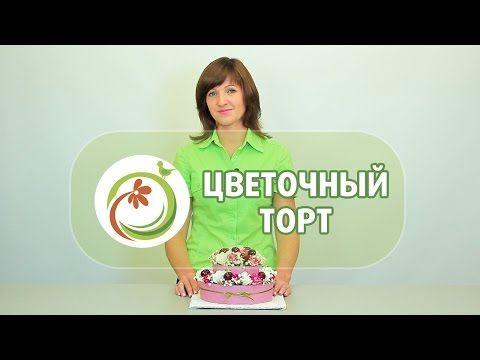 Как научиться делать торт из цветов. Мастер класс практической флористики.. Link download: http://www.getlinkyoutube.com/watch?v=D9hSjk26tfM