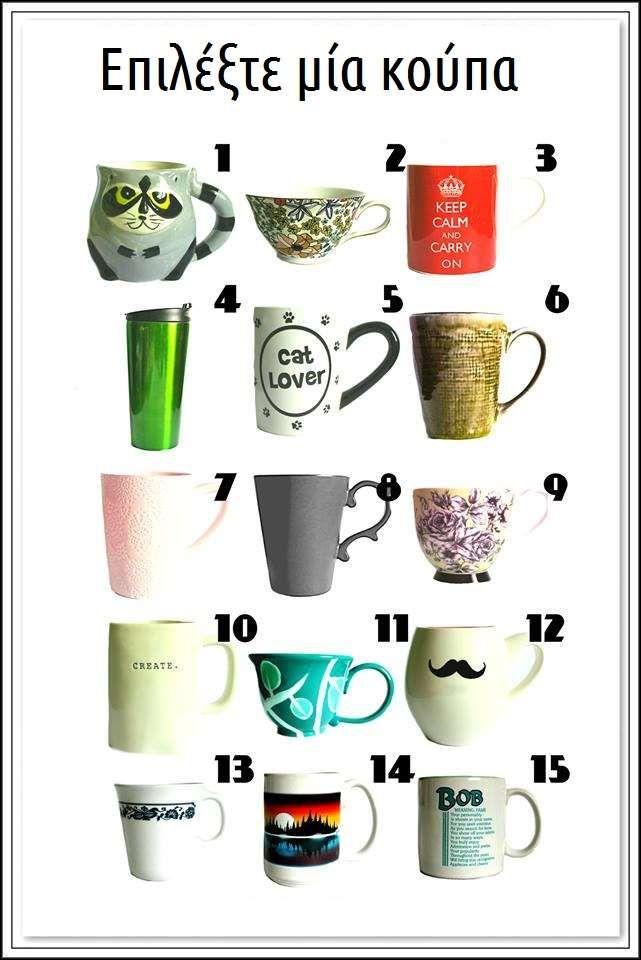 Τεστ: Η κούπα που θα διαλέξεις δείχνει σημαντικά στοιχεία για την προσωπικότητά σου via @enalaktikidrasi