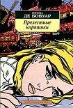 Прелестные картинки. Начните читать книги де Бовуар Симона в электронной онлайн библиотеке booksonline.com.ua. Читайте любимые книги с мобильного или ПК бесплатно и без регистрации.
