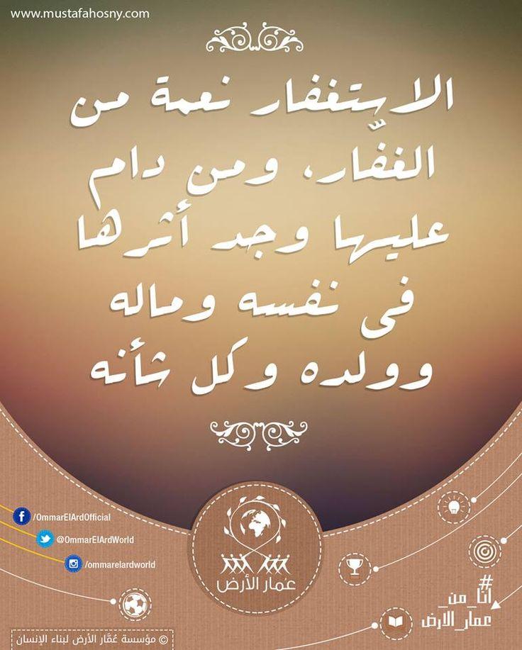 الاستغفار نعمة من الغفّار، ومن دام عليها وجد أثرها في نفسه وماله وولده وكل شأنه  #استغفروا_ربكم #MustafaHosny