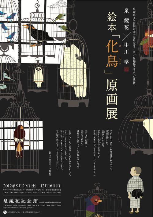 Japanese poster of exhibition at Izumi Kyoka museum, 2012