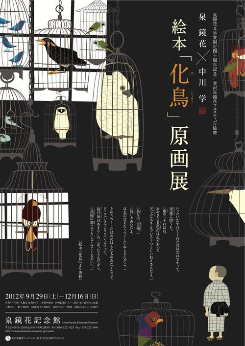 Japanese poster of exhibition at Izumi Kyoka museum, 2012 Art Art director cover Artwork Visual Graphic Mixer Composition Communication Typographic Work Digital Japan Graphic Design