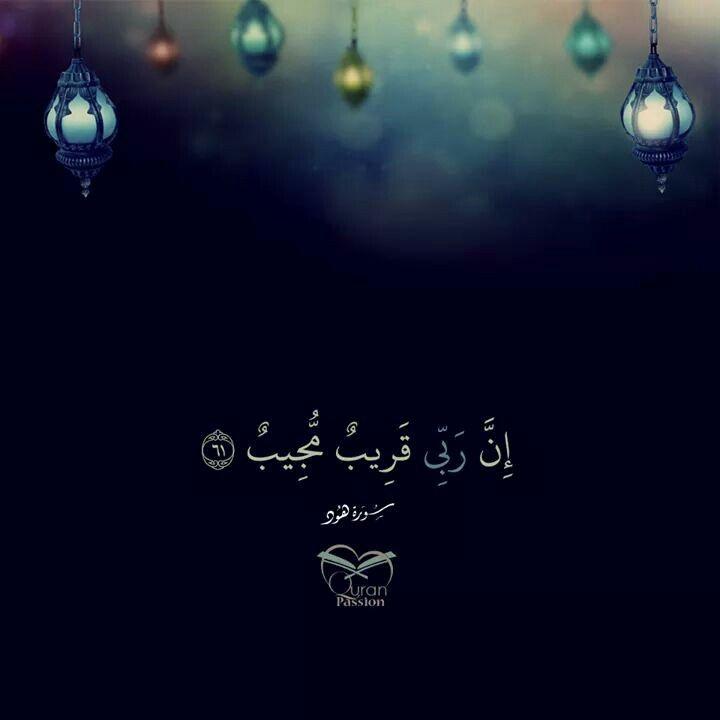 صفحة قرآنية جديدة نتمني لكم رمضان مبارك منشن و شير و انفيت اللهم تقبل منا ومنكم صالح الأعمال Celestial Celestial Bodies Faith