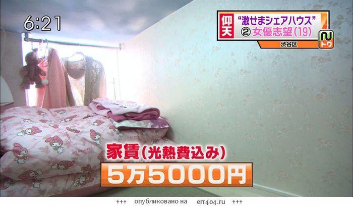 маленькие квартиры-коробки в Японии,Сибуя, фото (4)