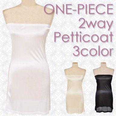 Amazon.co.jp: 2wayペチコート/ロングスカート/ペチスカート/インナー/ロングタイプ/ロング丈/ワンピース/ベアトップ/下着/ドレス/スカート/透明ストラップ付き/ウエストゴム/Iライン/シンプル/レディース/F110: 服&ファッション小物