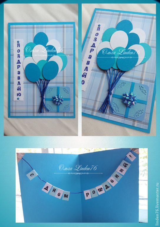 """Купить открытка""""С Днем Рождения!"""" - открытка на день рождения, подарок на день…"""