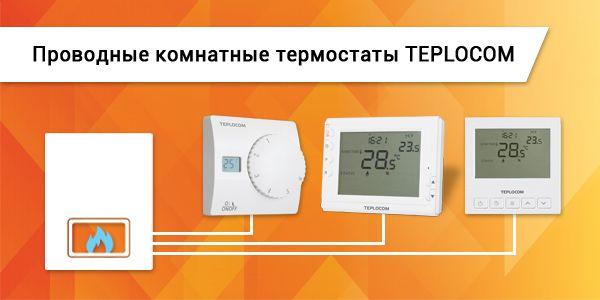 Комнатные термостаты TEPLOCOM на складе МТК!