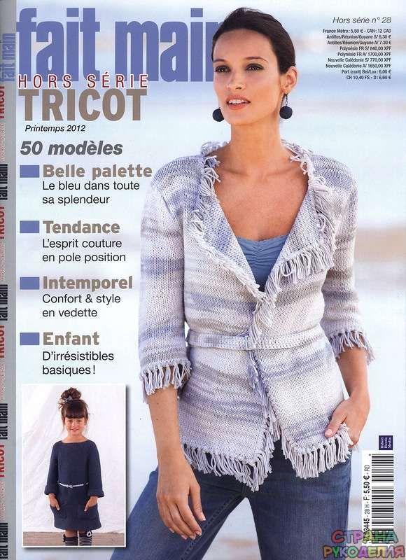 Fait Main HS Tricot № 28 2012 - Нерусские журналы - Журналы по рукоделию…