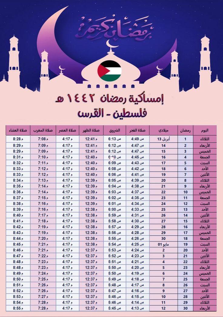 امساكية رمضان 2021 فلسطين القدس تقويم 1442 Ramadan Imsakia Palestine In 2021 Jordan Amman Ramadan Amman