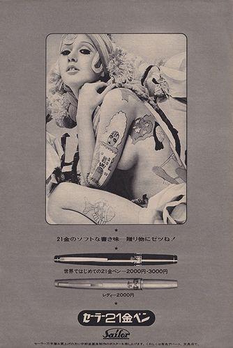 Japanese pen advert