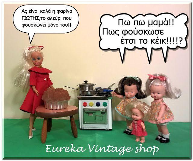 Οι πασίγνωστες κούκλες bibi bo, Νιόβη, Ναταλί μαζί με την ΜΙΝΙ ΝΕΝΗ φτιάχνουν κέικ στην πολύ όμορφη κουζίνα τους!