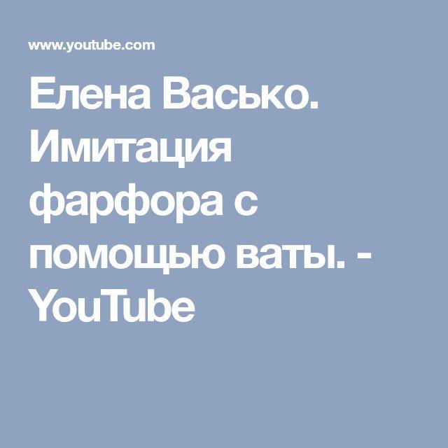 Елена Васько. Имитация фарфора с помощью ваты. - YouTube