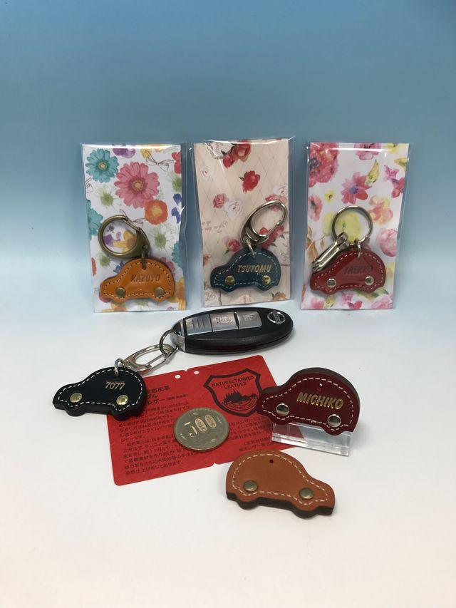 刻印無料・組合せ自由 自動車のヌメ革キーホルダー(3種類の金具、8色革、タイヤ金具4種類からお選び下さい!!)栃木レザーヌメ革の風合い