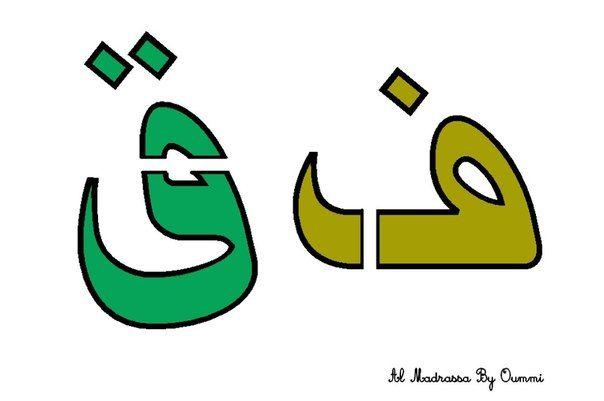 Арабский алфавит 2   Araba
