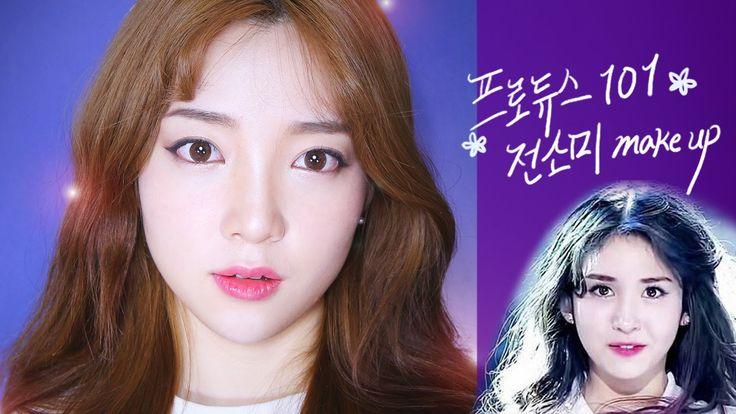 급요청! 프로듀스101 전소미 요정 메이크업♡ (로드샵 제품 추천)ㅣ#킴닥스커버메이크업