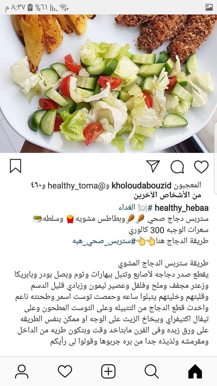 Pin By Farah On مأكولات Healthy Food Salad