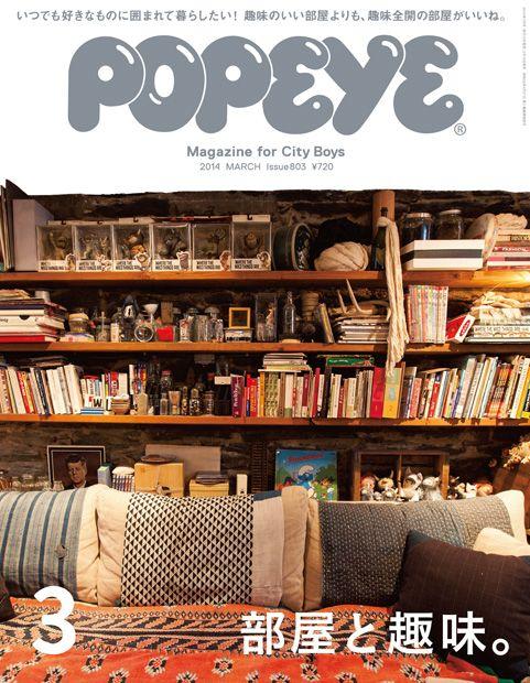 『部屋と趣味』Popeye No. 803 | ポパイ (POPEYE) マガジンワールド
