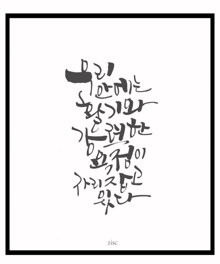 명언 -윌리엄 셰익스피어-  #calligraphy #캘리그라피 #명언