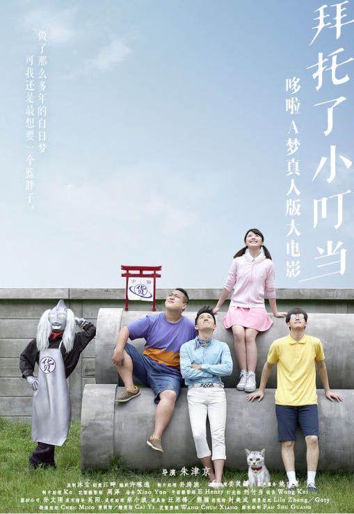 Brilio.net | Film Doraemon versi Tiongkok, Doraemonnya kucing beneran, ada ultraman