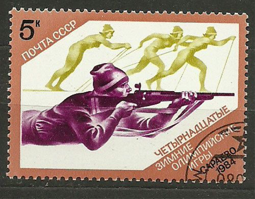 ZSRR, 1984, Mi 5352, Biathlon, #478, CTO
