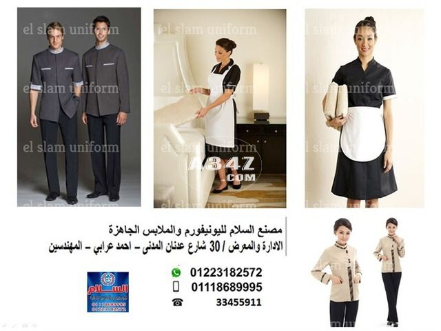 Uniform Housekeeping شركة السلام لليونيفورم 01223182572 Clothes For Women Outfit Accessories Clothes