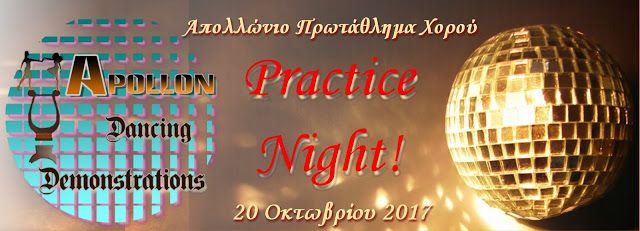 Apollon dance studio: Λίγο πριν το πρώτο μέρος του Απολλώνιου Πρωταθλήμα...