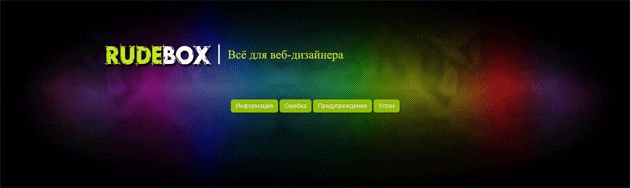 Сообщения для сайта с помощью CSS3 и jQuery. http://www.rudebox.org.ua/demo/messages-site-using-jquery-and-css-rudebox/