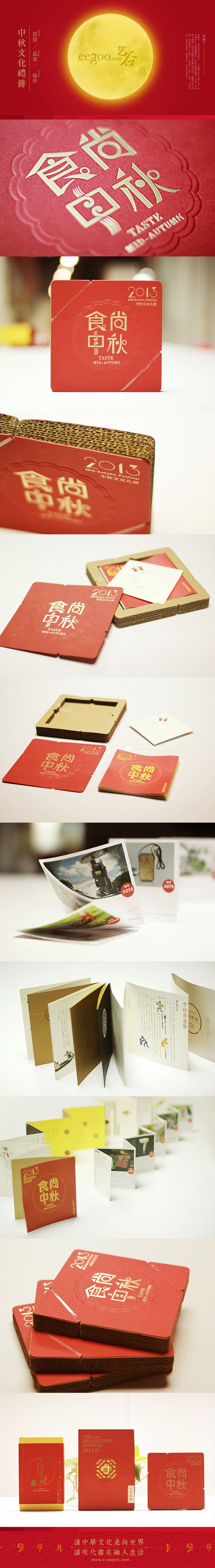 The Mid-Autumn Festival gift book by even liu, via Behance