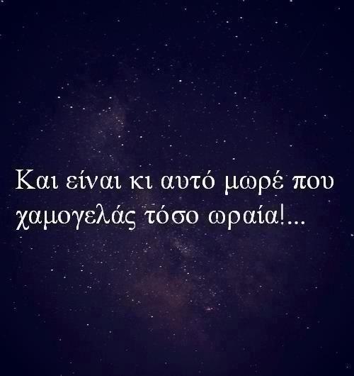 και εγω χανομαι στο χαμογελο σου........