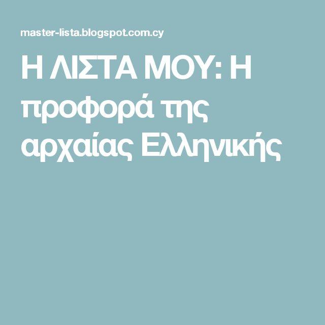 Η ΛΙΣΤΑ ΜΟΥ: Η προφορά της αρχαίας Ελληνικής