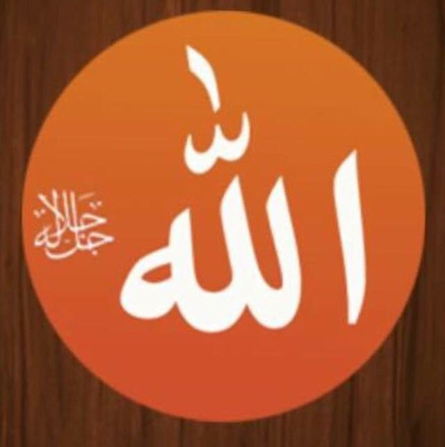 Pin By Aboud Benbadis On أسماء الله الحسنى تجميعات Islam Cal Logo School Logos
