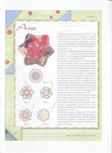 Оригами из ткани - 2Tatyana-patch Karabanova - Álbuns da web do Picasa