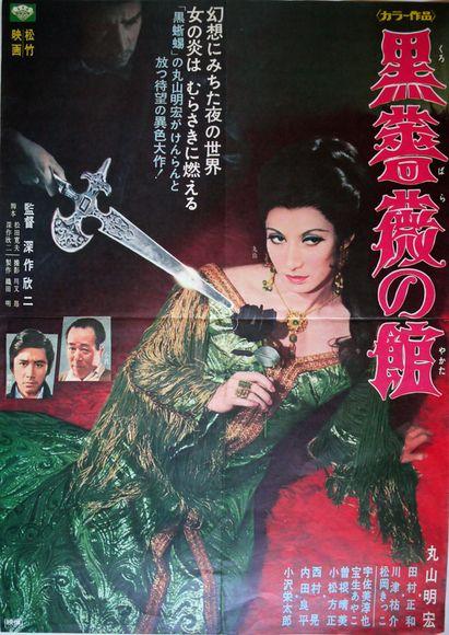 黒薔薇の館 丸山明宏(美輪明宏)主演 1969年公開 松竹 B2判 深作欣二監督