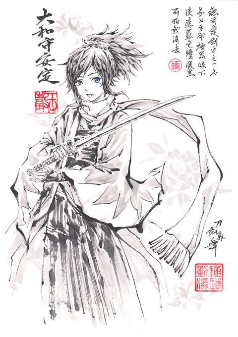 Touken Ranbu | Yamatonokami Yasusada, Yamato no Kami 「大和守安定」/「極限の道」のイラスト [pixiv]