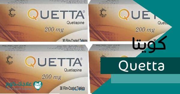 كويتا Quetta دواعي الاستعمال الأعراض السعر الجرعات علاجك Quetta Boarding Pass Airline