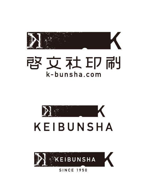 会社VI:啓文社印刷工業株式会社(神戸市) : ロゴ | ロゴマーク | 会社ロゴ|CI | ブランディング | 筆文字 | 大阪のデザイン事務所 |cosydesign.com