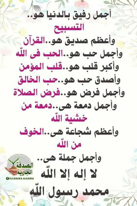 Pin By Just For You On ادعية Positive Notes Peace Be Upon Him Positivity