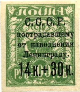 Наводнение в Ленинграде.45 000 руб.