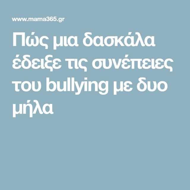 Πώς μια δασκάλα έδειξε τις συνέπειες του bullying με δυο μήλα