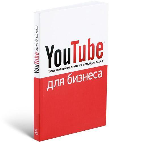 «Как по-максимуму использовать YouTube в Своем Бизнесе»  На этом вебинаре , Вы узнаете :  Как продвинуть свое видео в ТОП поисковой системы Как создать бесконечный поток трафика на свой проект Как привлекать партнеров и рефералов в Ваши проекты Вы узнаете как создат�