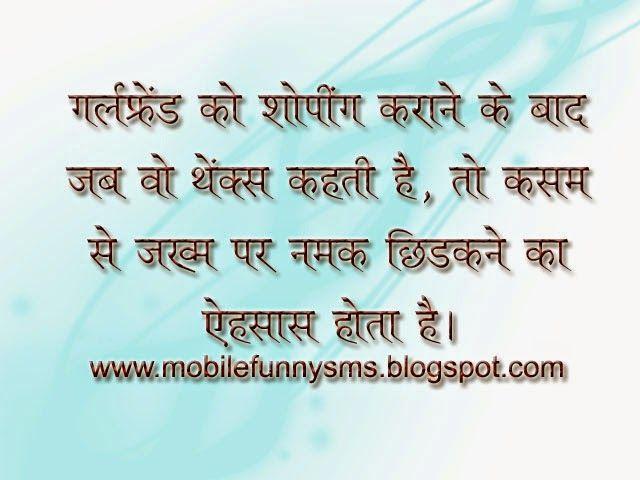 mobile funny sms indian chutkule desi chutkule funny