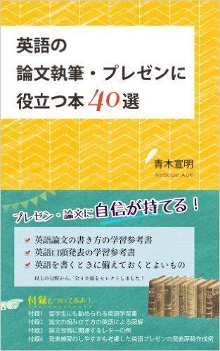 Amazon.co.jp: 英語の論文執筆・プレゼンに役立つ本40選 電子書籍: 青木 宣明: Kindleストア