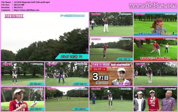 バラエティ番組乃木坂46 - 乃木坂ゴルフ倶楽部 #01-#28.mp4   161028 Nogizaka Golf Club ep28…