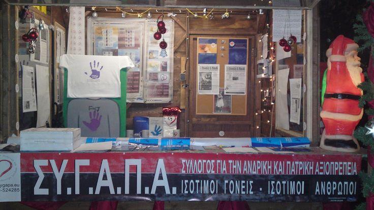 ΣΥΓΑΠΑ ΑΛΕΞΑΝΔΡΟΥΠΟΛΗΣ: Γενική Συνέλευση ΣΥΓΑΠΑ Αλεξανδρούπολης